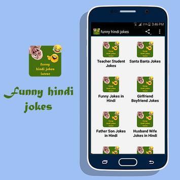 funny hindi jokes screenshot 3