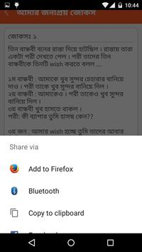 ১৬০০+ বাংলা জোকস screenshot 4