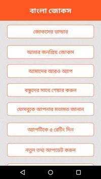 ১৬০০+ বাংলা জোকস poster