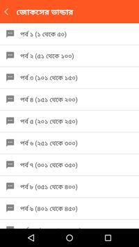 ১৬০০+ বাংলা জোকস screenshot 1