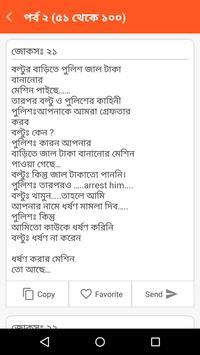 ১৬০০+ বাংলা জোকস screenshot 2