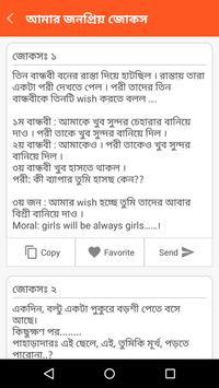১৬০০+ বাংলা জোকস screenshot 3