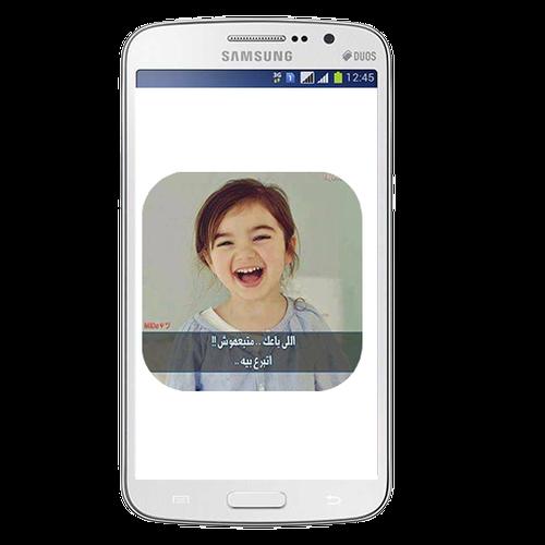 تعليقات فيس بوك مضحكة Apk 3 0 Download For Android Download