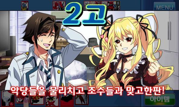 탐정맞고 screenshot 4