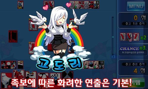 탐정맞고 screenshot 5