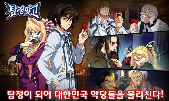 탐정맞고 screenshot 8