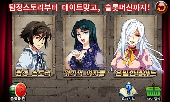 탐정맞고 screenshot 2