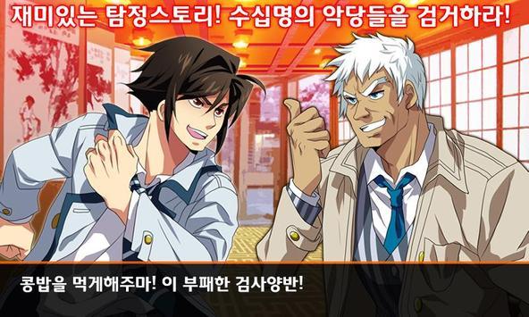 탐정맞고 screenshot 3