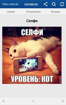 РАПАПА) - мемы комиксы приколы apk screenshot
