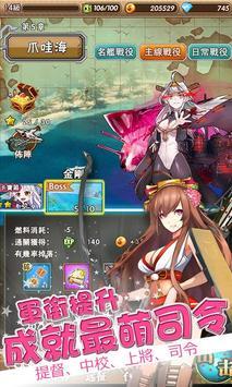萌娘艦定團 screenshot 4
