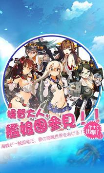 艦隊美眉 艦隊Collection正版授權 poster