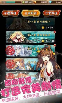 艦隊美眉 艦隊Collection正版授權 apk screenshot