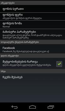 ანეკდოტები apk screenshot