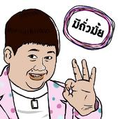 เม้นท์ Ha Ha icon