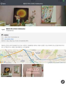 동네서점 apk screenshot