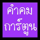 คำคม การ์ตูน icon
