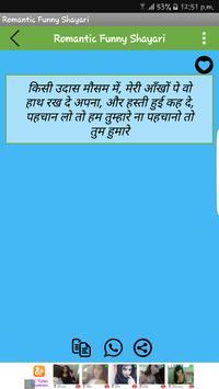 Romantic Funny Shayari हिन्दी screenshot 3