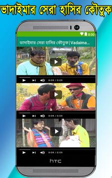 ভাদাইমার সেরা হাসির কৌতুক|Vadaima Video Koutuk screenshot 2