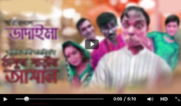 ভাদাইমার সেরা হাসির কৌতুক|Vadaima Video Koutuk screenshot 4