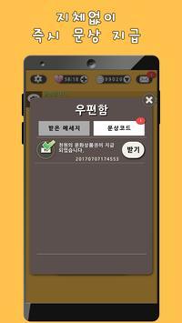 돈되는 가위바위보 apk screenshot