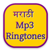 Marathi Mp3 Ringtones icon