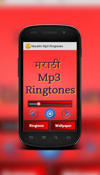 Marathi Mp3 Ringtones screenshot 1