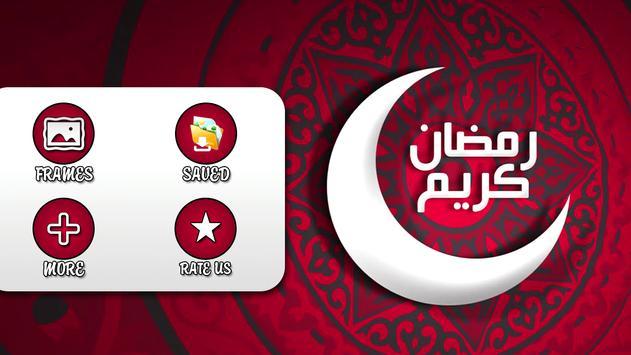 Islamic HD Photo Frames 1438 apk screenshot