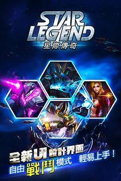 星際傳奇-StarLegend poster