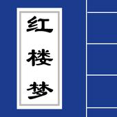 红楼梦 icon