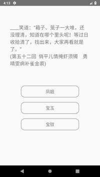 红楼梦 screenshot 1