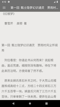 红楼梦 screenshot 4