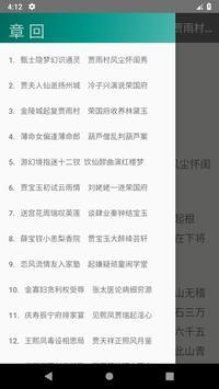 红楼梦 screenshot 5
