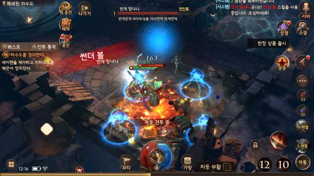 라스트 블레스 screenshot 17