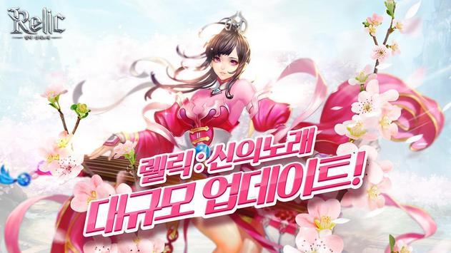 렐릭: 신의 노래 poster