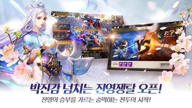 렐릭: 신의 노래 screenshot 1