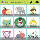 Fun Kid Coloring App icon