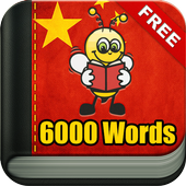 Learn Mandarin Chinese Vocabulary - 6,000 Words icon