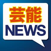 芸能ニュース - 巷で噂の話題をチェック! icon