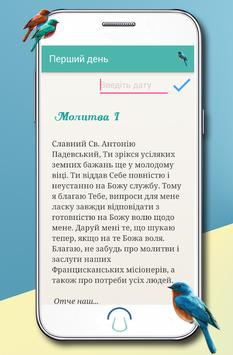 Дев'ятниця і молитви до св. Антонія Падевського apk screenshot