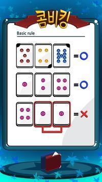 콤비킹 screenshot 4