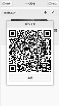 樂活店+ screenshot 3