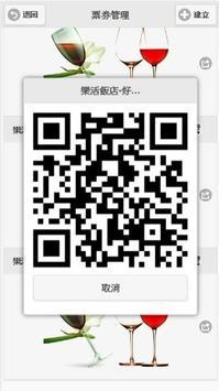 樂活店+ screenshot 2