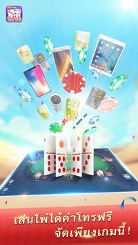 ไพ่ 99-เกมพนันสุดฮิต poster
