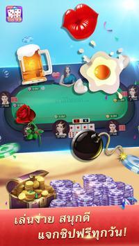 ไพ่ 99-เกมพนันสุดฮิต apk screenshot