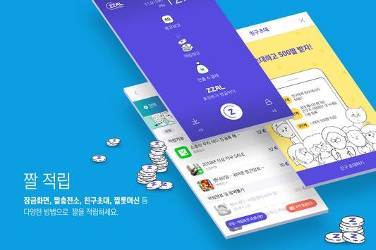 짤 – 문상이 내게 오는 시간 1분 [리워드, 포인트, 용돈, 돈 버는 앱] screenshot 2