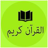Al Quran Kareem:(القرآن کریم) icon