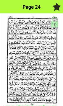 Al Quran Kareem:(القرآن کریم) screenshot 3