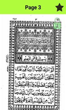 Al Quran Kareem:(القرآن کریم) poster