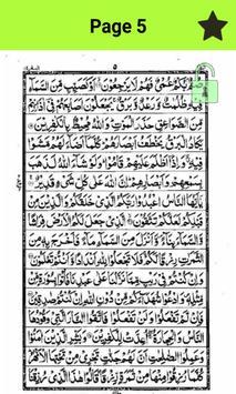 Al Quran Kareem:(القرآن کریم) screenshot 2