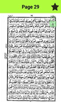 Al Quran Kareem:(القرآن کریم) screenshot 4